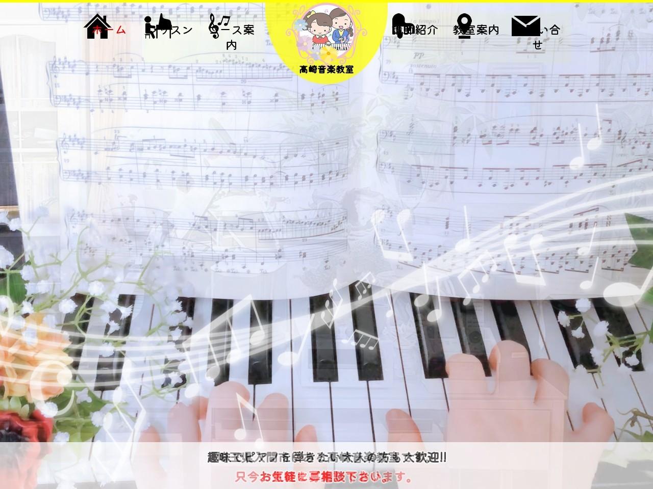 髙崎音楽教室のサムネイル