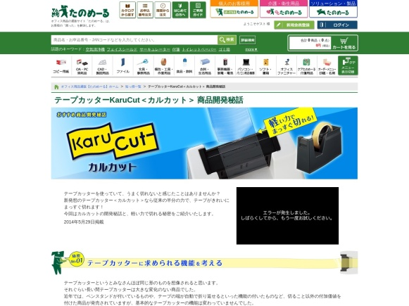 https://www.tanomail.com/special/j/bf/product/karucut.html