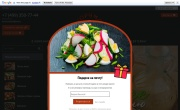 Промокод, купон ТАРАС БУЛЬБА (Tarasbulba.Ru)