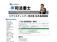 7-9月 個別相談会(無料)