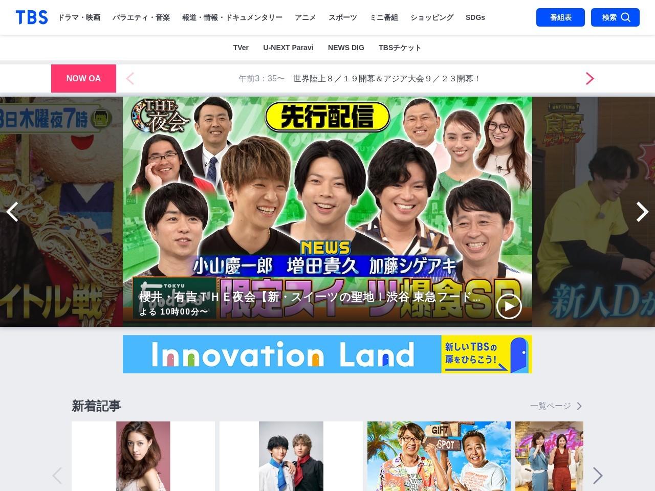 あらすじ|TBSテレビ:金曜ドラマ『MIU404』