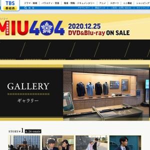 ギャラリー|TBSテレビ:金曜ドラマ『MIU404』