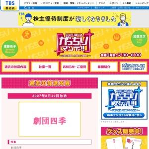 2007年8月19日(過去の放送内容):がっちりマンデー!!|TBSテレビ
