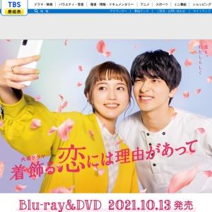 火曜ドラマ『着飾る恋には理由があって』|TBSテレビ