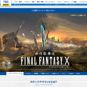 ステージアラウンドとは|TBSテレビ:IHI STAGE AROUND TOKYO