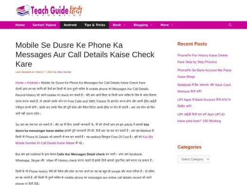 Mobile Se Dusre Ke Phone Ka Messages Aur Call Details Kaise Check Kare