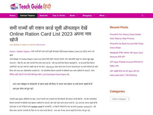 Ration Card List 2020   सभी राज्य की राशन कार्ड सूची कैसे देखें