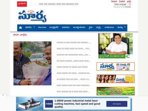 Latest Telugu News   Online Breaking News Telugu – telugu.suryaa.com