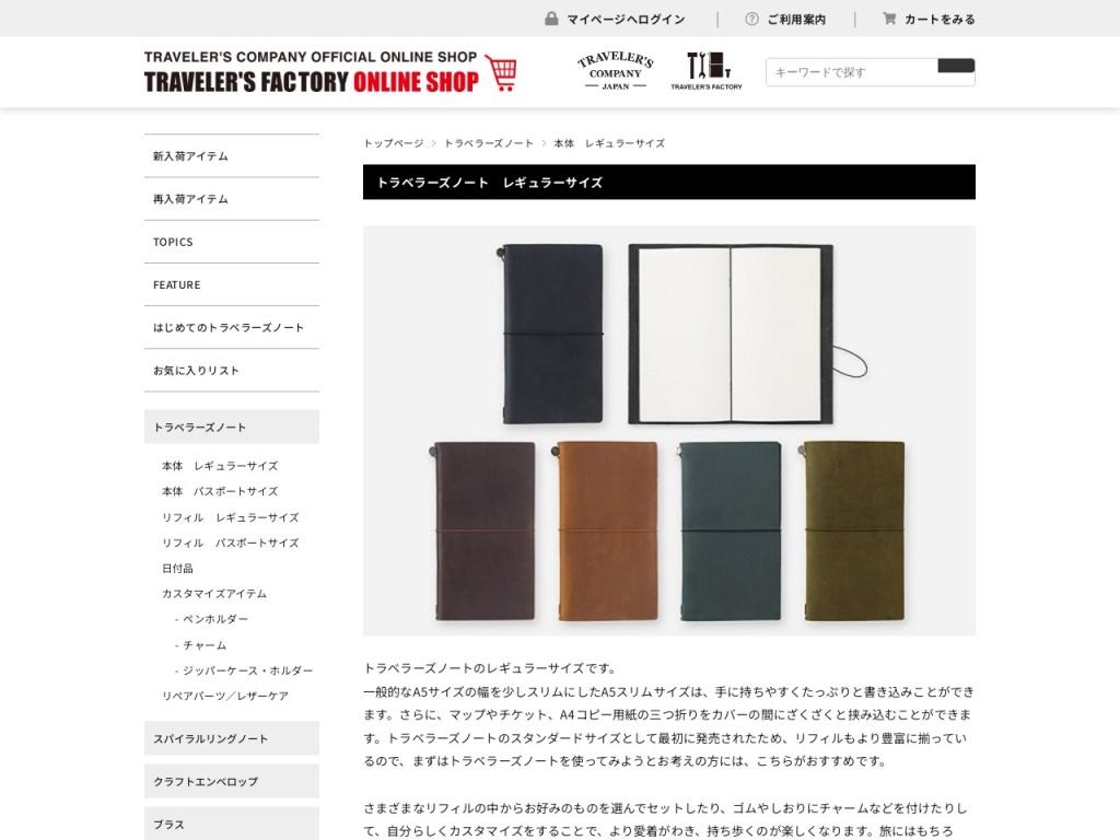 トラベラーズノート レギュラーサイズ トラベラーズファクトリー オンラインショップ