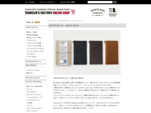 トラベラーズノート レギュラーサイズ|トラベラーズファクトリー オンラインショップ