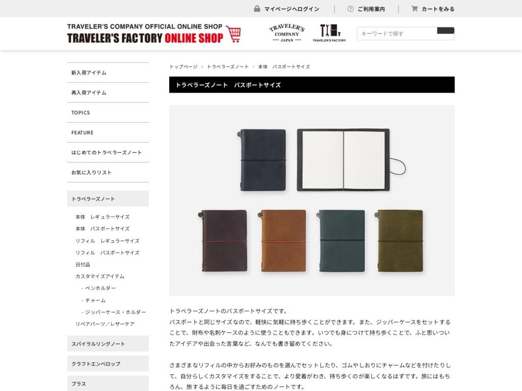 トラベラーズノート パスポートサイズ トラベラーズファクトリー オンラインショップ