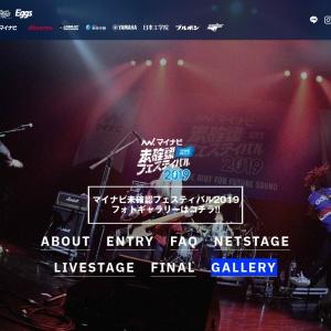 マイナビ未確認フェスティバル2019 ― SCHOOL OF LOCK!が贈るTEENAGE ONLY LOCK FES! ―