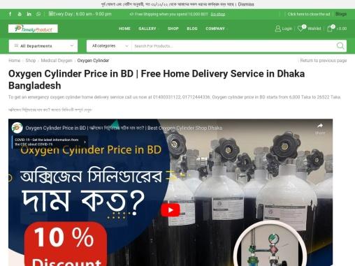 oxygen cylinder price in Bangladesh