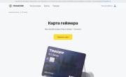 Промокод, купон ТИНЬКОФФ КАНОБУ (Tinkoff Kanobu)