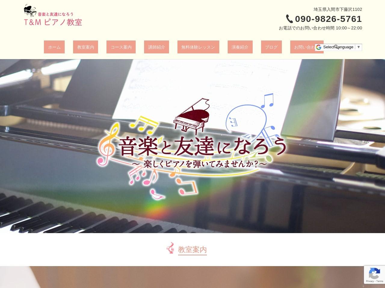 T&Mピアノ教室のサムネイル