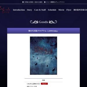 Goods|帝国劇場 ミュージカル『エリザベート』