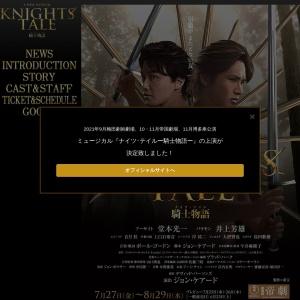 帝国劇場 ミュージカル『ナイツ・テイルー騎士物語ー』