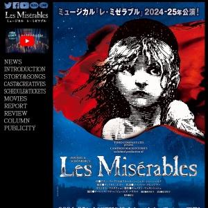 帝国劇場 ミュージカル『レ・ミゼラブル』