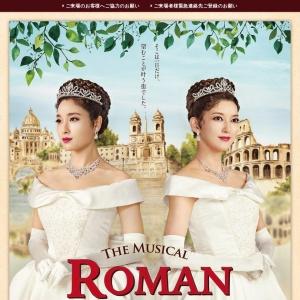 帝国劇場 ミュージカル『ローマの休日』