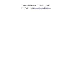 小規模事業者持続化補助金 |東京商工会議所