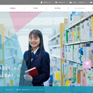東京家政大学附属女子中学校・高等学校 | 「自主自律」~ 未来を拓くしなやかな女性を育てます ~