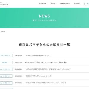 NEWS詳細 | 東京ミズマチ