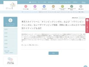 東京スカイツリー®に「オリンピックシンボル」および「パラリンピックシンボル」をレーザーマッピング投影、同時に各シンボルカラーの特別ライティングを点灯します プレスリリース/ニュースレター 東京スカイツリー TOKYO SKYTREE