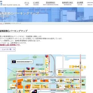 臨海副都心パーキングマップ|東京テレポートセンター
