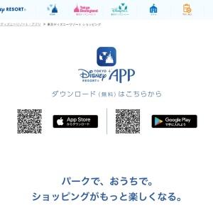 https://www.tokyodisneyresort.jp/fantasy/tdrapp/shopping.html