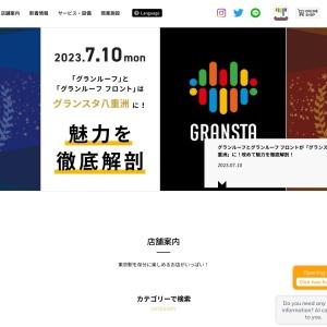 TOKYOINFO 東京駅構内・周辺情報