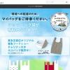 東急百貨店公式サイト(レジ袋有料化について)
