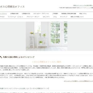 札幌のカウンセリングは公認心理師へ | トポス心理療法オフィス
