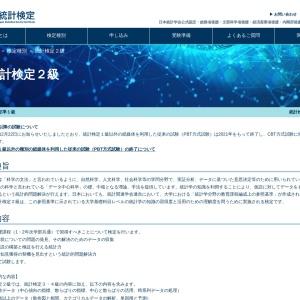 統計検定 2級 統計検定:Japan Statistical Society Certificate