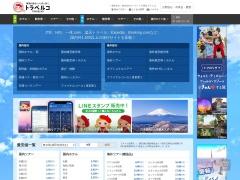 旅行比較サイト|格安航空券・ホテル・ツアー【トラベルコ】