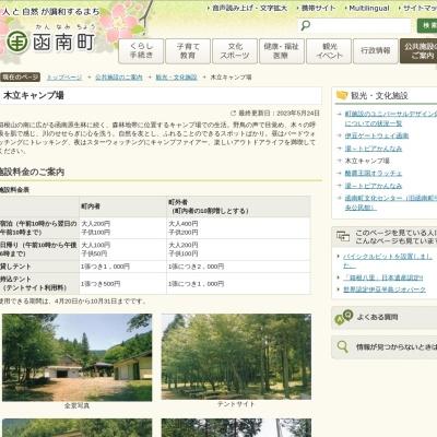 木立キャンプ場
