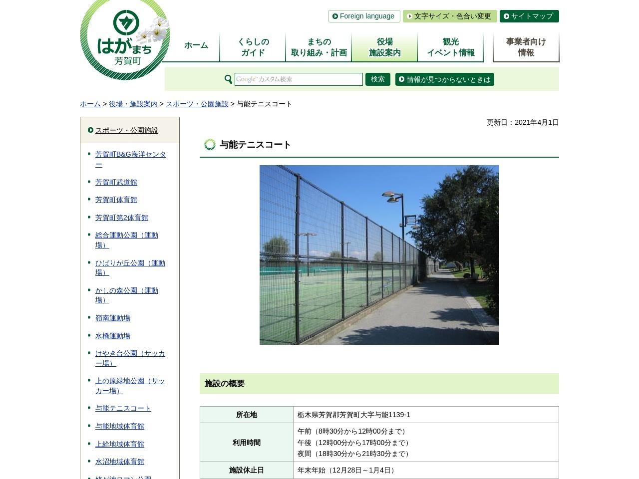 与能テニスコート