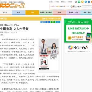 万引き防止ピクトグラム 生田東高 2人が受賞 県警ら初のコンテスト | 多摩区 | タウンニュース