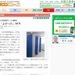 小中学校男子トイレ個室化 「よかった」55% 児童・生徒へのアンケートで | 大和 | タウンニュース