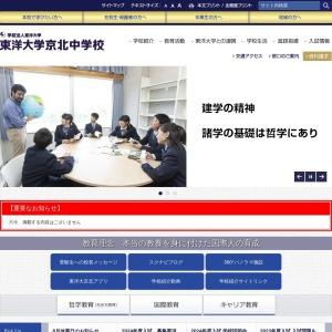 東洋大学京北中学校
