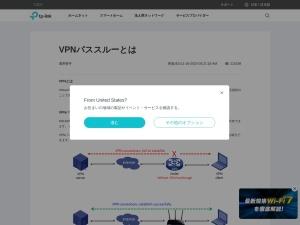 VPNパススルーとは | TP-Link 日本