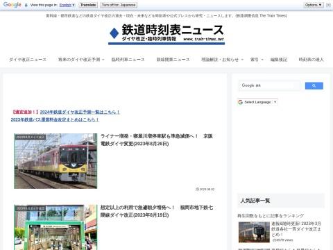 鉄道時刻表ニュース ダイヤ改正・臨時列車・新線開業情報