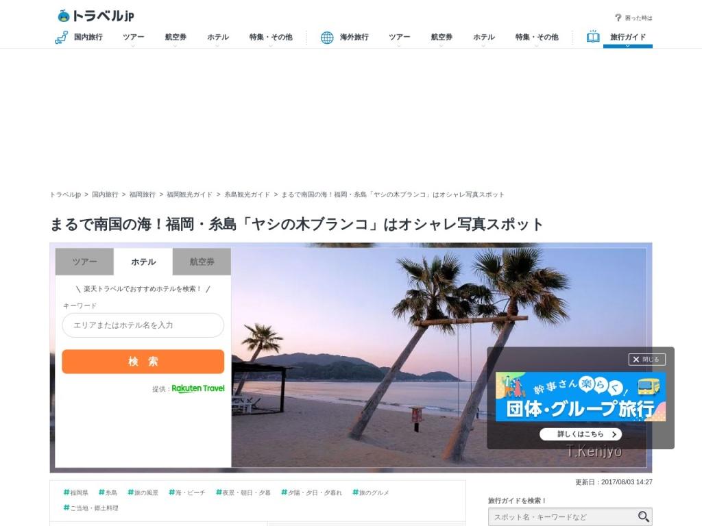 まるで南国の海!福岡・糸島「ヤシの木ブランコ」はオシャレ写真スポット | 福岡県 | トラベルジェイピー 旅行ガイド