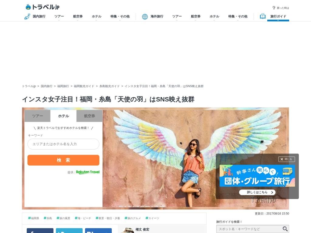 インスタ女子注目!福岡・糸島「天使の羽」はSNS映え抜群 | 福岡県 | トラベルジェイピー 旅行ガイド