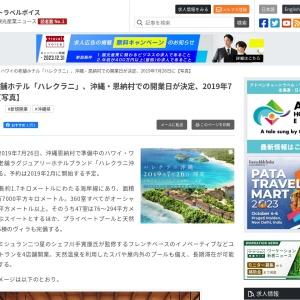 ハワイの老舗ホテル「ハレクラニ」、沖縄・恩納村での開業日が決定、2019年7月26日に【写真】 | トラベルボイス
