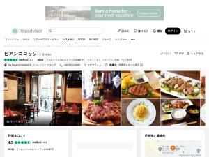 イタリアン&日本食レストランBiancoRosso