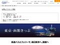 高速バスとフェリーで行く 東京・函館きっぷ|津軽海峡フェリー株式会社