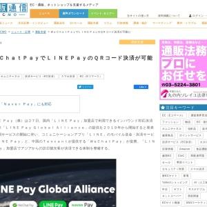 WeChatPayでLINEPayのQRコード決済が可能に | 通販通信ECMO