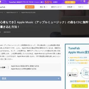 必見!Apple Musicの曲をCDに焼く方法