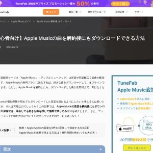 Apple Music解約後音楽を永久に保存する方法【Window・Mac対応】