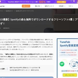 【2021版】無料でSpotifyの音楽をダウンロード永久に保存する方法